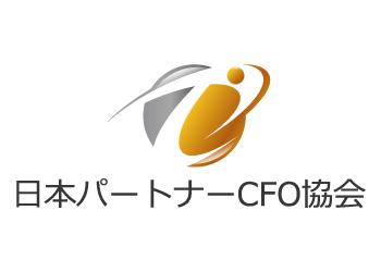 日本パートナーCFO協会参加のお知らせ